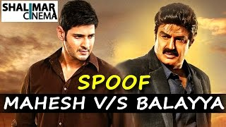 Mahesh Babu Funny Counters to Balakrishna Best Dialogues || Telugu Latest Comedy Spoofs