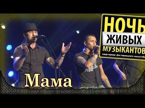 Плаксы - Мама