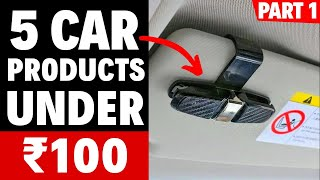 ₹100 में  ! 5  CAR ACCESSORIES  you can buy under ₹100 /- Rupees