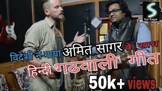 Mashup !!  Hindi Garhwali & Dutch Song By Amit Saagar & Tim van Holland | Sur Saagar Studio