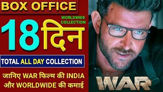 WAR Box Office Collection | Hrithik Roshan | Tiger Shroff | WAR Movie Collection Day 18 | #WAR