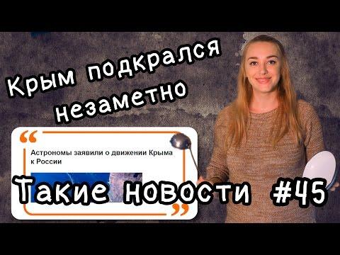 Крым подкрался незаметно. Такие новости №45