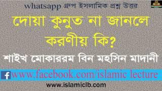 Sheikh Mokarrom Bin Mohsin Madani  দোয়া কুনুত না জানলে করণীয় কি?