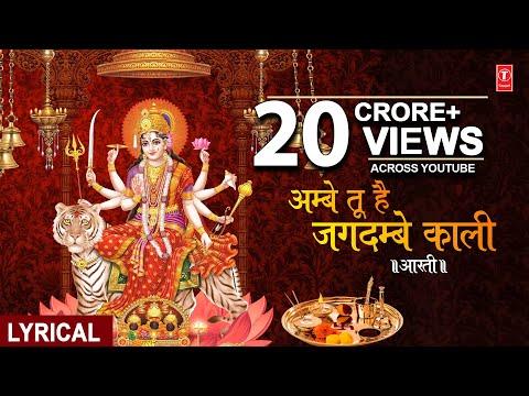 Aarti Ambe Tu Hai Jagdambe Kali With Lyrics By Anuradha Paudwal [full Video Song] I Aarti video