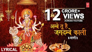 Aarti Ambe Tu Hai Jagdambe Kali With Lyrics By Anuradha Paudwal [Full Video Song] I Aarti