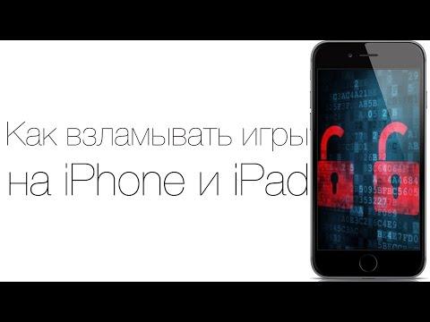Джейлбрейк твики для iPhone и iPad, который позво. Как взламывать игры на iPhone