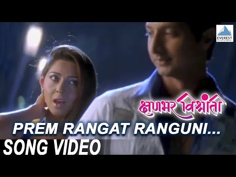 Prem Rangat Ranguni | Official Full Video Song | Kshnabhar Vishranti video