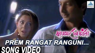 Prem Rangat Ranguni - Kshanbhar Vishranti | Marathi Love Songs | Sachit Patil, Sonalee Kulkarni