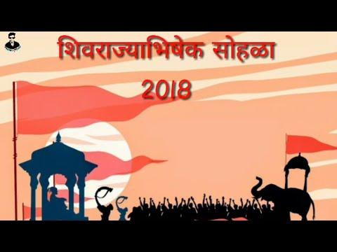 Shivrajyabhishek sohala 2018 whatsapp status/शिवराज्याभिषेक सोहळा 2018//Yogesh Creations