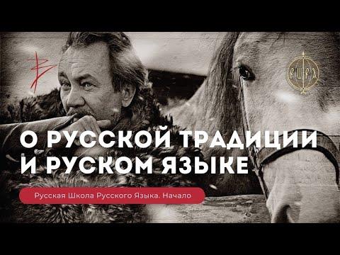 Виталий Сундаков о Русской Традиции, русском языке, Родине, Отчизне . Обращение к землякам