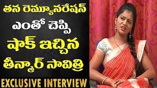 V6 Teenmar Savitri Clarifies About Her Remuneration | Bigg Boss Shiva Jyothi  Interview | Film Jalsa