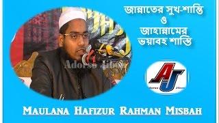Maulana Habibur Rahman Misbah জান্নাতের সুখ-শান্তি ও জাহান্নামের ভয়াবহ শাস্তি Bangla New Waz 2017