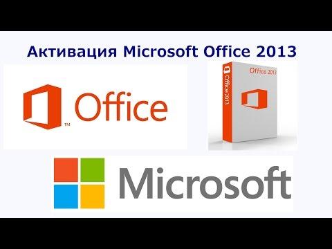 Активация Microsoft Office 2013
