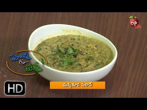 Healthy & Tasty   Chukkakura Salan   1st November 2018   హెల్దీ & టెస్టీ