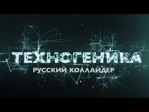 Русский коллайдер - Техногеника