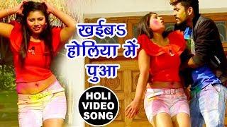 2018 का सुपरहिट होली VIDEO SONG Rahul Rai Khaiba Holiya Ke Pua Ta Mota Bhojpuri Holi Songs