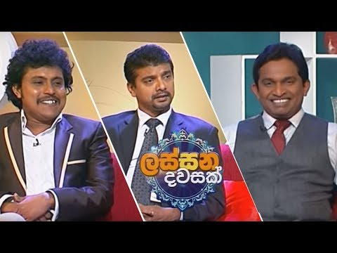 Lassana Dawasak | Sirasa TV with Buddhika Wickramadara 22nd October 2018