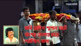 Jabi jedin sosan ghate Parikshit Bala