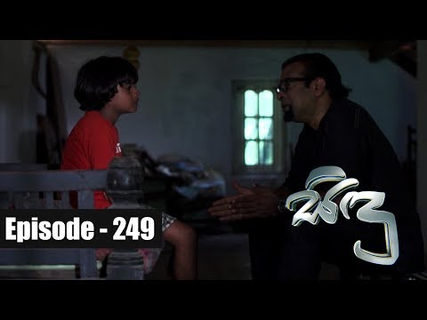 Sidu | Episode 249 20th July 2017