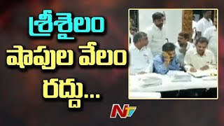 Telangana Govt Decides to Stop Shops Auction in Srisailam | EO Suspended | NTV