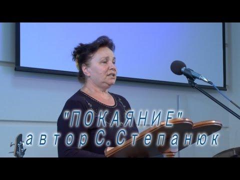 """""""Покаяние"""", автор Сергей Степанюк."""