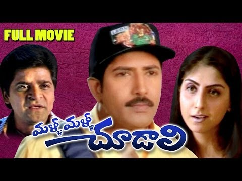Malli Malli Chudali Full Length Telugu Movie || DVD Rip