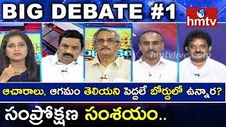 ఆచారాలు, ఆగమం తెలియని పెద్దలే బోర్డులో ఉన్నారా? | Debate on TTD to Close Tirupati Darshan #1 | hmtv