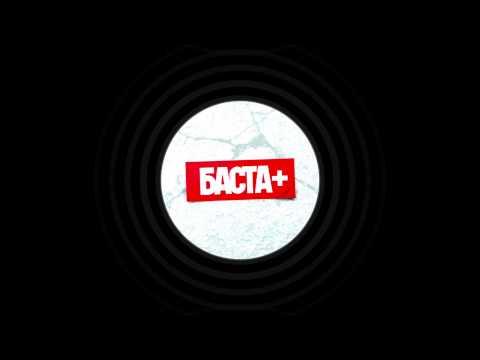 Баста - Marselle feat Жизнь как огонь