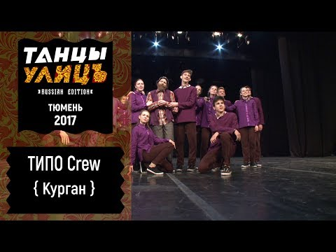 ТИПО Crew   Street show   UNFORMAT   #танцыулиц2017