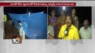 ఆ ఎమ్మెల్యే బస శ్మశానంలోనే.. | MLA Ramanaidu 3rd day Stay In Cemetery | West Godavari