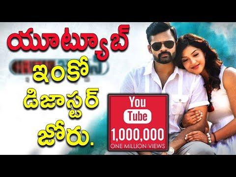 యూట్యూబ్ లో ఇంకో డిజాస్టర్ జోరు! Sai Dharam Tej Disaster Movie Creates Record in Youtube