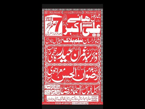 Live Majlis Aza 07 Safar 2019 Neelam block Lahore  ( Busazadari Network 2 )