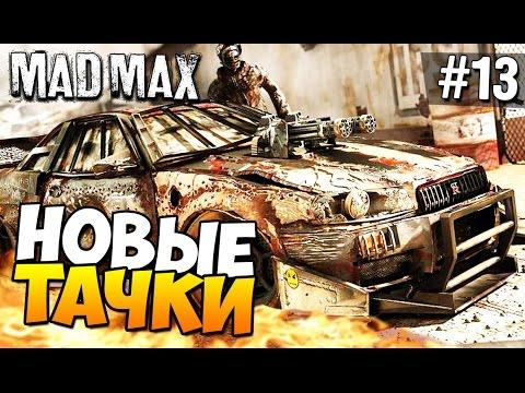 Безумный Макс (Mad Max) - Новые тачки! #13