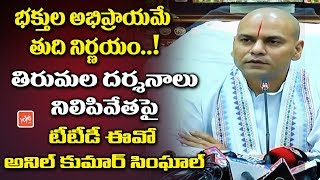 TTD EO Anil Kumar Singhal Press Meet on Stop Lord Tirumala Darshan for 9 days
