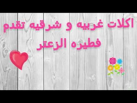فطيره الزعتر thumbnail