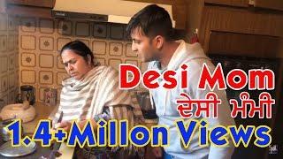Desi Mom ਦੇਸੀ ਪਿੰਡਾਂ ਦੀਆ ਮਾਵਾਂ | Punjabi Funny Video | Latest Sammy Naz Official