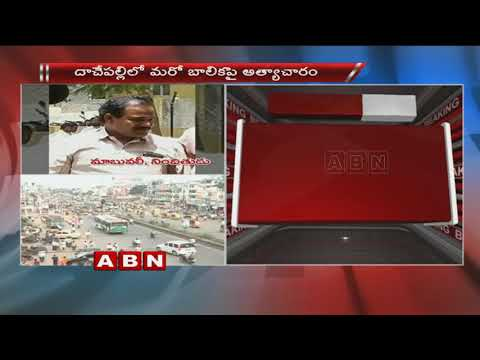13 Year-Old Dalit Girl Abducted in Dachepalli, 3rd Month Pregnant | ABN Telugu