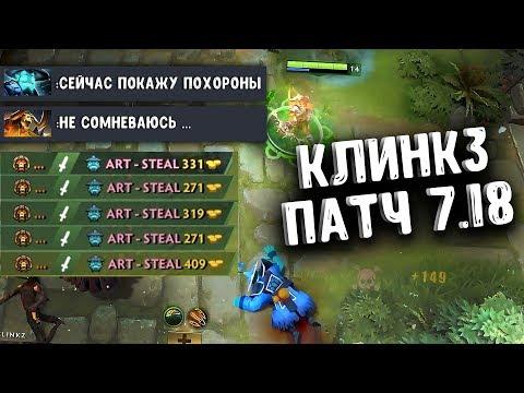 СИЛА КЛИНКЗА 7.18 ДОТА 2 - CLINKZ PATCH 7.18 DOTA 2