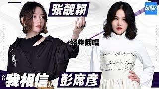 [ 经典翻唱 ] 彭席彦 张靓颖 《我相信》 /浙江卫视官方HD/