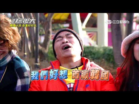最終關卡【決戰時刻】綜藝玩很大第十八回(35)20150329
