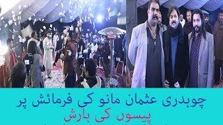 Download Best HD ASAAN TE YARAN DE YAAR HA پیسوں کی بارش  اساں تاں یاراں دے یار ہاں  Shafaullah khan rokhri 3Gp Mp4
