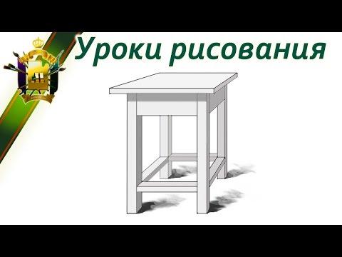 Видео как нарисовать стул карандашом поэтапно