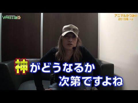 パチスロ【インタビュー】アニマルかつみの2015年+α