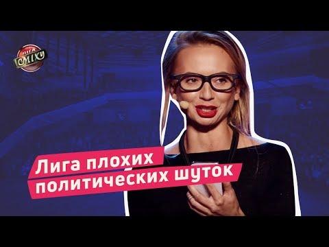 Лига плохих политических шуток - Порошенко VS Тимошенко | Винницкие