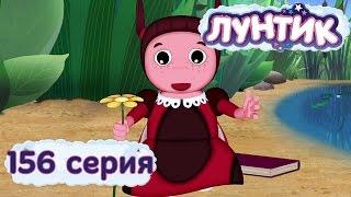 Лунтик и его друзья - 156 серия. Признание