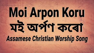 Moi Arpon Koru † মই অৰ্পণ কৰো † Assamese Christian Worship Song † I Surrender All