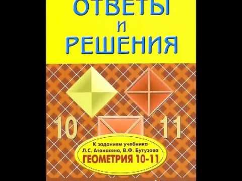 ГДЗ по Геометрии 10, 11 класс [Superbotanik.ru]