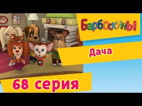 Барбоскины 68 серия дача мультфильм