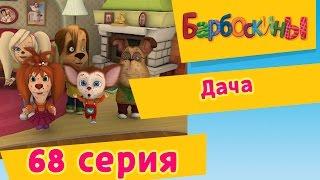 Барбоскины - 68 Серия. Дача (мультфильм)