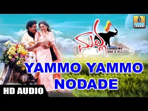 Yammo Yammo Nodade - Malla - Kannada Movie video